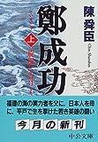 鄭成功―旋風に告げよ〈上〉 (中公文庫)