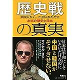 歴史戦の真実 米国人ジャーナリストがただす本当の歴史と日本