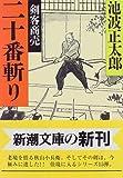 二十番斬り―剣客商売 (新潮文庫)