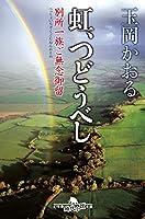 虹、つどうべし 別所一族ご無念御留 (幻冬舎時代小説文庫)