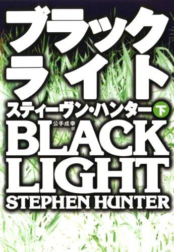ブラックライト(下) (扶桑社BOOKSミステリー)の詳細を見る