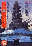 長門型戦艦―帝国海軍のシンボル「長門」「陸奥」の激動の軌跡を詳解 (〈歴史群像〉太平洋戦史シリーズ (15))