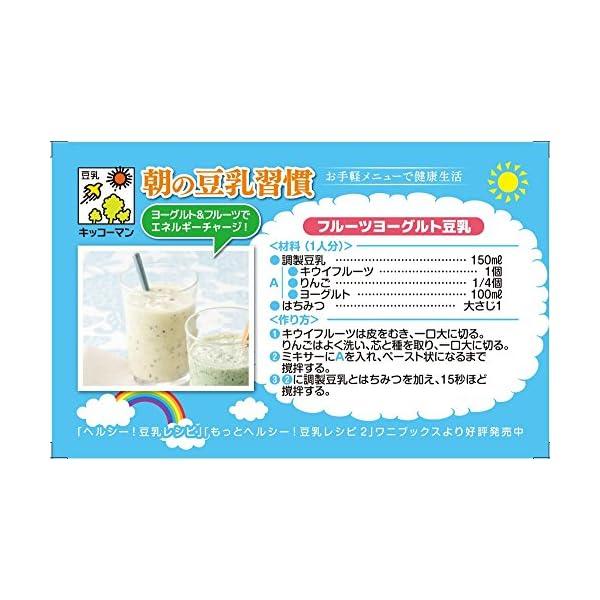 キッコーマン飲料 調製豆乳 200ml×18本の紹介画像5