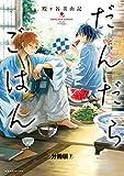 だんだらごはん 分冊版(7) しっぽくうどん (ARIAコミックス)