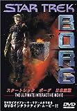 スタートレック・ボーグ 日本語版 ― ハイブリッドDVDゲーム