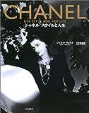Amazon.co.jpシャネル―スタイルと人生