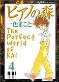 ピアノの森―The perfect world of Kai (4) (アッパーズKC (56))