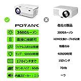 POYANK データプロジェクター 3600lm WiFi接続可 スマホと直接に繋がり 交換ケーブル不要【3年保証】1080PフルHD対応 スピーカーが二つ内蔵 パソコン/スマホ/タブレット/PS3/PS4/DVDプレイヤーなど接続可 標準的なカメラ三脚に対応可 画像