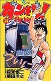 ガンバ! Fly high 34 (34) (少年サンデーコミックス)