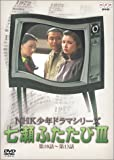 NHK少年ドラマシリーズ 七瀬ふたたびIII