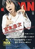 ロッキング・オン・ジャパン 2019年 10 月号 [雑誌]