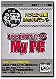 新撰サラリーマン講座 「USB挿すだけde My PC」