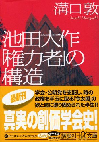 池田大作「権力者」の構造 (講談社+α文庫)の詳細を見る