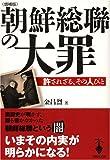 朝鮮総聯の大罪―許されざる、その人びと (宝島社文庫)