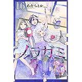 ノラガミ(16) (講談社コミックス月刊マガジン)