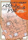 エンデバーのためのバスケットボールドリル―選手育成とジャパン・オリジナル実現への手引き