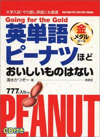 英単語ピーナツほどおいしいものはない 金メダルコース