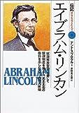 エイブラハム・リンカン―「奴隷解放宣言」を発して奴隷制度を廃止し、民主主義の指針を示したアメリカの大統領 (伝記 世界を変えた人々)