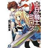 本日の騎士ミロク1 (富士見ファンタジア文庫)