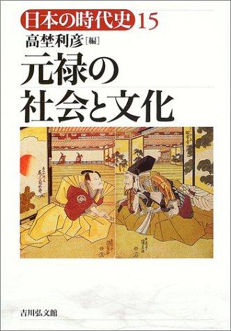 日本の時代史 (15)    元禄の社会と文化