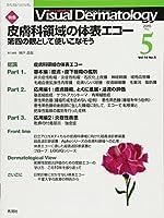 Visual Dermatology 2015年5月号 Vol.14 No.5