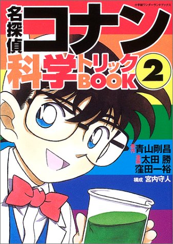 名探偵コナン科学トリックBOOK (2) (小学館ワンダーランドブックス)