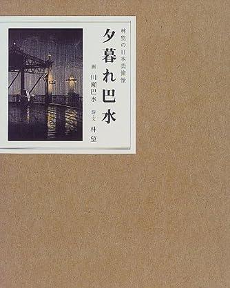 夕暮れ巴水―林望の日本美憧憬