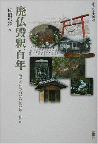 廃仏毀釈百年―虐げられつづけた仏たち (みやざき文庫20)
