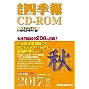 会社四季報CD-ROM 2017年4集 秋号 (<CDーROM>)