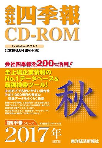 会社四季報CD-ROM 2017年4集 秋号 (<CDーROM>(win))