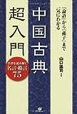 『論語』から『孫子』まで一気にわかる 中国古典超入門