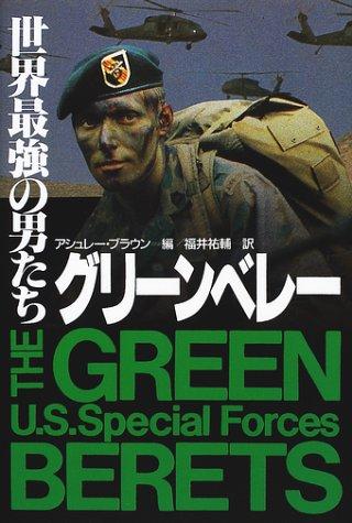 世界最強の男たちグリーンベレー