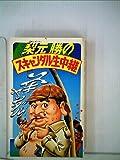梨元勝のスキャンダル生中継 (1983年)