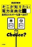 そこが知りたい電力自由化: 自然エネルギーを選べるの?