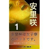 安里咲1 亜由美シリーズ