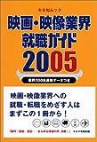 映画・映像業界就職ガイド (2005) (キネ旬ムック)