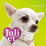 ハルラブ2(初回限定盤)(DVD付)