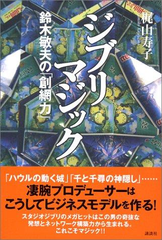 ジブリマジック―鈴木敏夫の「創網力」の詳細を見る