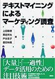 テキストマイニングによるマーケティング調査 (KS理工学専門書)