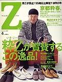 Z (ジー) 2007年 04月号 [雑誌]