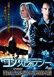 コンスピラシー[DVD]