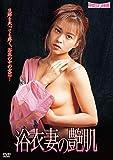 浴衣妻の艶肌 [DVD]