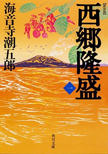 新装版 西郷隆盛 一 (角川文庫)