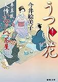 夢草紙人情おかんヶ茶屋 うつし花 (徳間文庫)