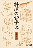 料理のお手本 (中公文庫BIBLIO)