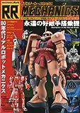 MODEL Art (モデル アート) 増刊 ダブルアール メカニクス 2013年 07月号 [雑誌]
