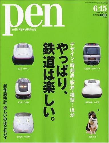 Pen (ペン) 2009年 やっぱり、鉄道は楽しい。 6/15号 [雑誌]