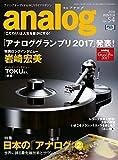 アナログ(analog) Vol.54 (2016-12-17) [雑誌]