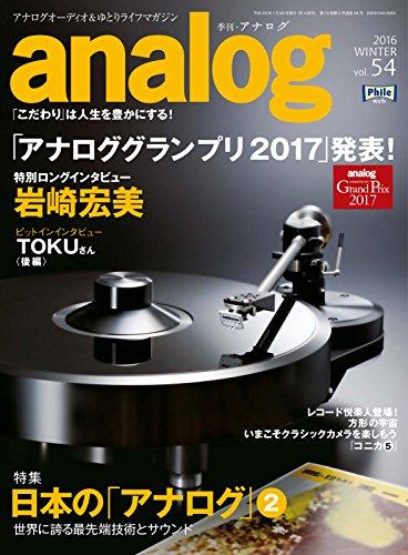 アナログ(analog) Vol.54 (2016-12-17) [雑誌]の詳細を見る