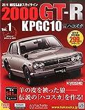 週刊NISSANスカイライン2000GT-R KPGC10 2015年 6/10 号 [雑誌]